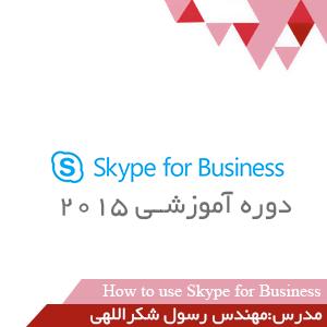 دوره آموزش Skype for Business
