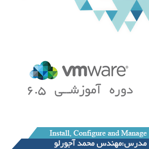 دوره آموزش vmware