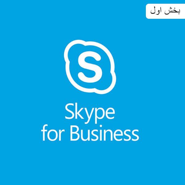 بخش ۱ معرفی Microsoft Skype For Business 2015 و قابلیت های آن (رایگان)