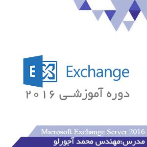 آموزش Exchange 2016