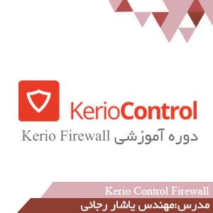 دوره آموزش Kerio Firewall