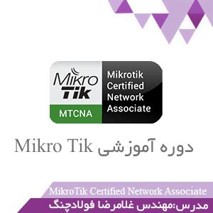 دوره آموزشی Mikro Tik