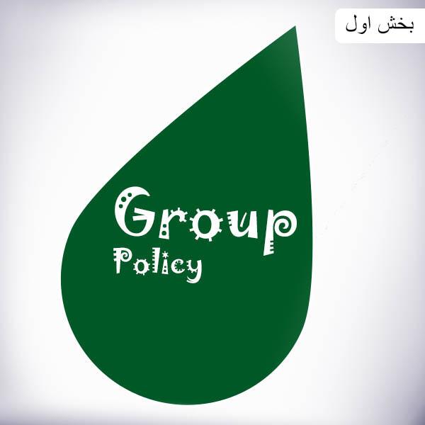 آشنایی با محیط و تنظیمات Group Policy (بخش اول)