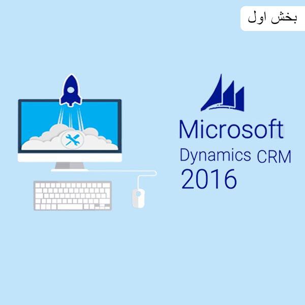 بخش اول معرفی Microsoft Dynamic CRM 2016 و قابلیت های آن