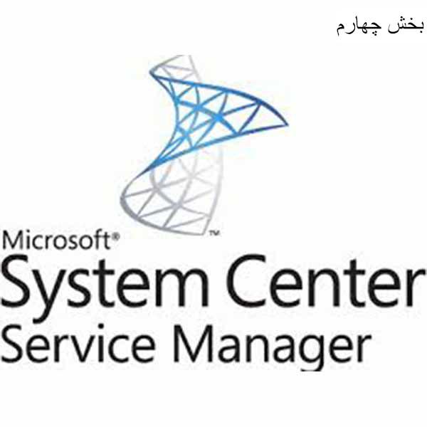 معرفی و قابلیت های SYSTEM CENTER OPERATION MANAGER (بخش چهارم)