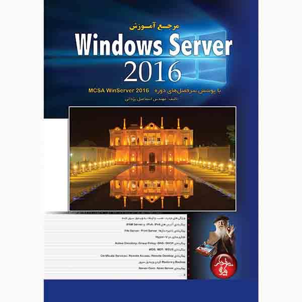 کتاب ویندوز سرور Windows Server 2016