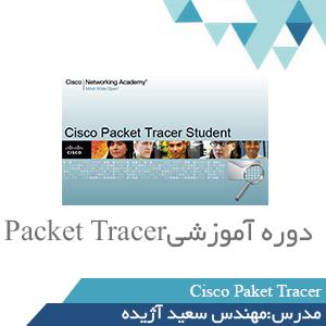 Cisco Paket Tracer