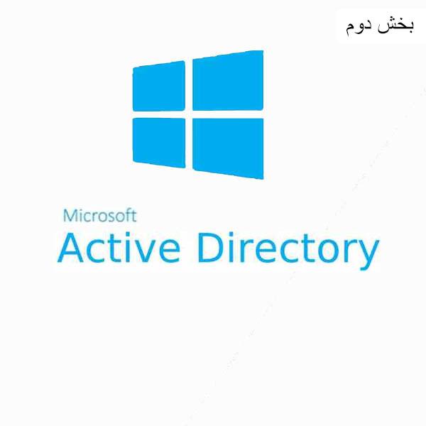 آشنایی با اکتیو دایرکتوری Active Directory(بخش دوم)