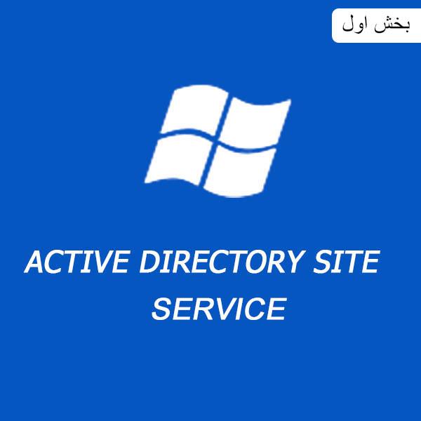 مدیریت سایت ها در اکتیو دایرکتوری Active Directory Site and Service بخش اول