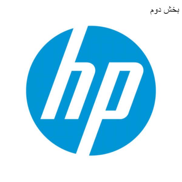 آشنایی با نسل های مختلف سرورهای HP بخش دوم
