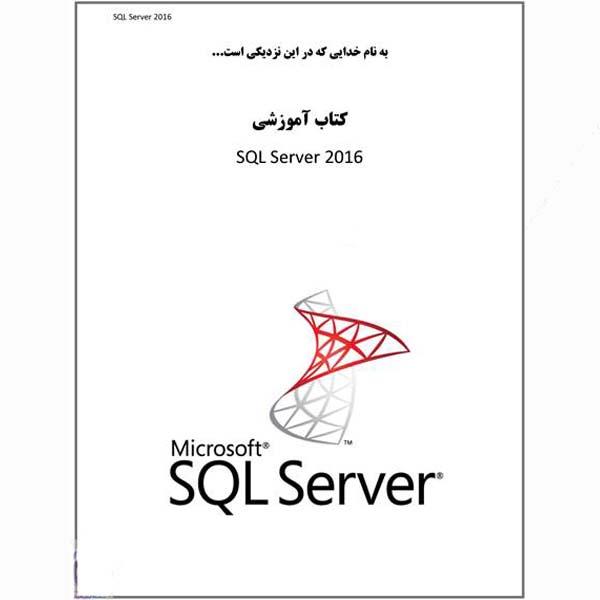 کتاب Microsoft SQL Server 2016.jpg