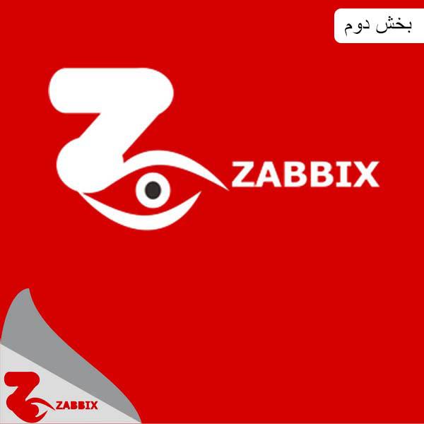 زبیکس Zabbix (قسمت دوم)