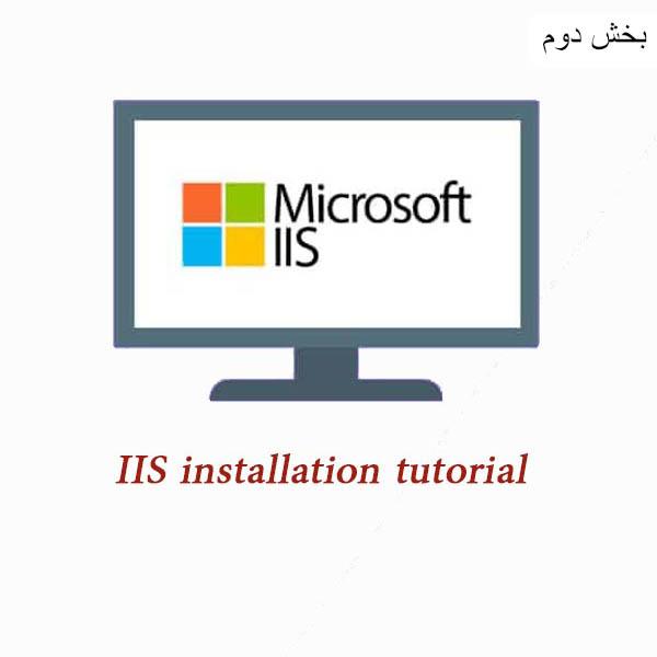 آموزش نصب و راه اندازی IIS بخش دوم
