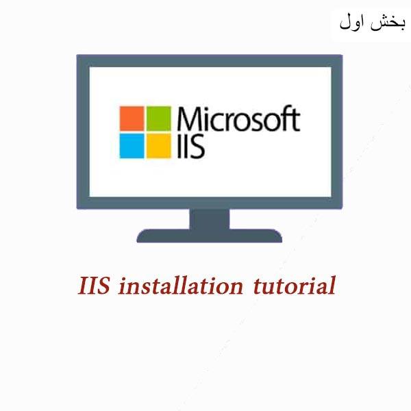 آموزش نصب و راه اندازی IIS بخش اول