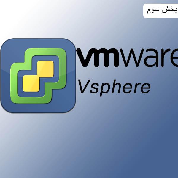 Standard vSwitch در Vmware Vsphere
