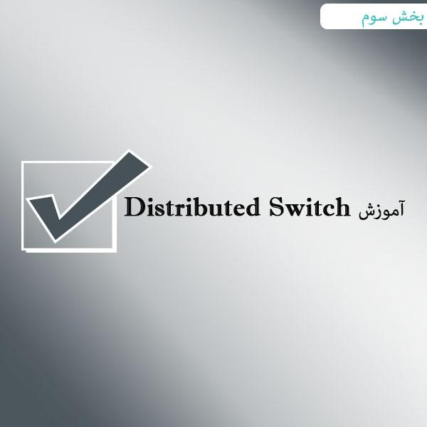 آموزش Distributed Switch – بخش سوم