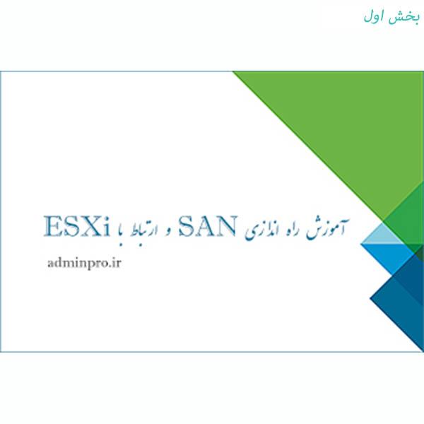 آموزش راه اندازی SAN و ارتباط با ESXi بخش اول